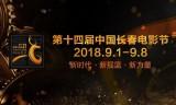 """5位著名影视专业人士组团,长春电影节""""金鹿创投""""初审评委不简单"""