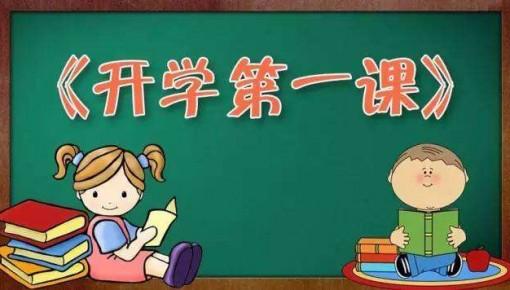 开学第一课:如何与新同学和睦相处?