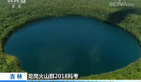探秘中国新生代火山地质博物馆——吉林龙岗火山群