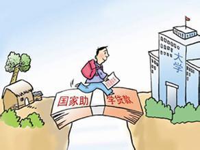 今秋助学贷款发放超275亿元 已有384万名学生办理助学贷款