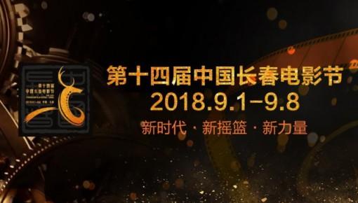 """星光璀璨 群雄逐""""鹿"""" ——第十四届中国长春电影节9月8日即将闭幕"""