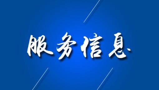 12日长春人力资源产业园搭建招聘服务平台