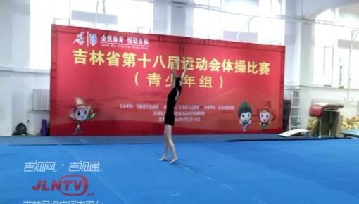 吉林省第十八届运动会青少年组体操项目比赛今日全面开赛
