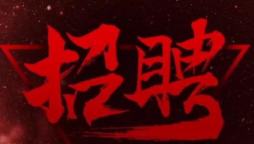 学生党注意啦 中国一汽2019校园招聘已全面开启