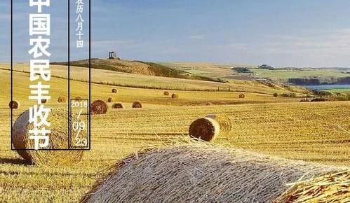 """期待吗?首个中国农民丰收节将迎来""""1+6+N""""庆祝活动"""