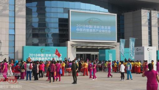 免门票|2018中国东北亚中医药博览会今日开幕