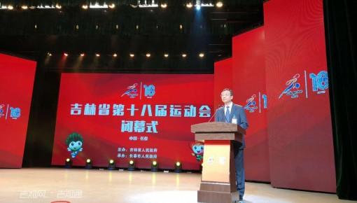 吉林省第十八届运动会今日闭幕