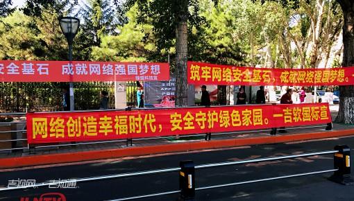 2018年吉林省网络安全宣传周活动举行