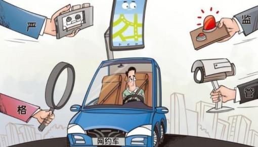 合规监管趋严,安全隐患仍不少——网约车市场安全调查
