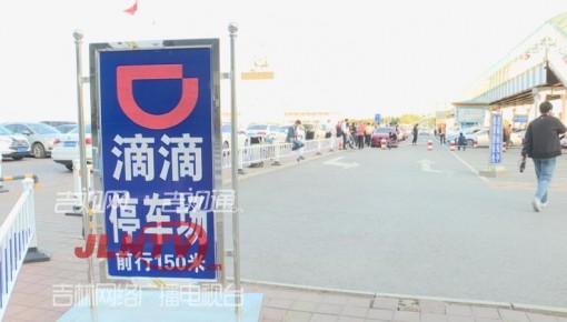 执法行动|规范机场乘车秩序  网约车设专用停车场