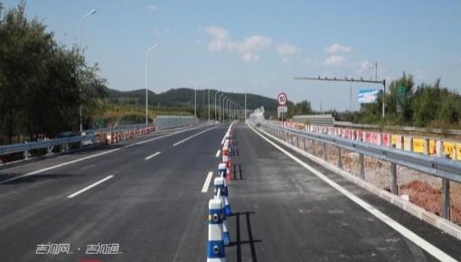 珲乌高速长吉段改扩建项目龙嘉机场至吉林西收费站方向开通