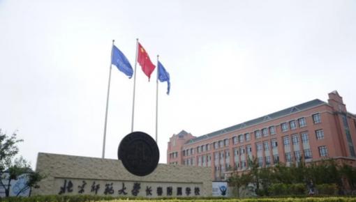 北京师范大学长春附属学校招聘72名教师