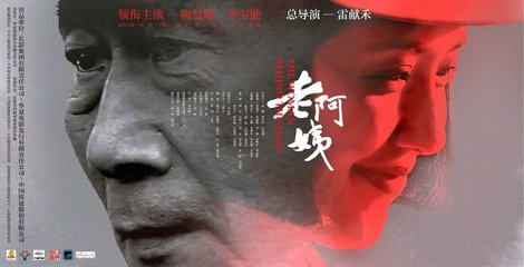 长影出产影片再获殊荣 电影《老阿姨》获第16届平壤国际电影节最佳影片奖