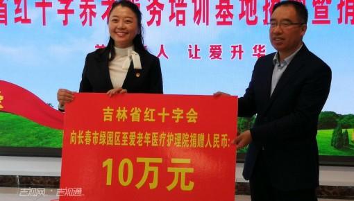 吉林省红十字养老服务培训基地揭牌暨捐赠仪式在长春举行