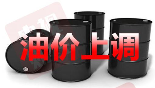 """油价年内第""""十二涨"""" 加满一箱92号汽油将多花约9.5元"""