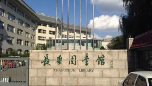 长春市图书馆获评国家一级图书馆!你去打卡了吗?
