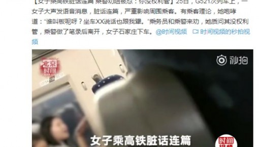 女子乘高铁脏话连篇 乘警劝阻被怼:你没权利管