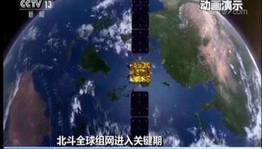 北斗全球组网进入关键期:年底北斗三号在轨卫星将达19颗