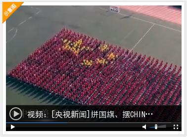 我爱你中国丨拼国旗、摆CHINA 数千名大学生花式表白祖国