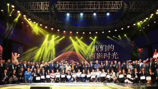 """风雨甲子 逐梦百年 """"我们的西影时光""""西影60周年庆祝活动9日举行"""