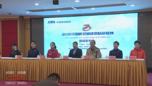 中国杯短道速滑精英联赛| 武大靖携众多国手亮相长春