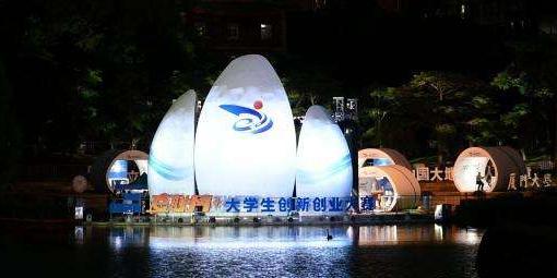 """第四届中国""""互联网+""""大学生创新创业大赛全国总决赛开赛"""