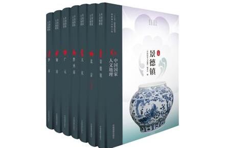 中国地图出版集团向大英图书馆捐赠《中国国家人文地理》丛书