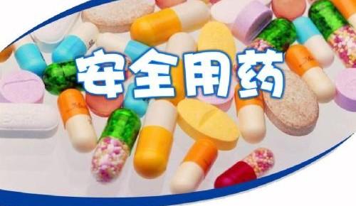 """""""乱吃药、吃错药、不吃药""""这些常见的安全用药误区你应该知道!"""