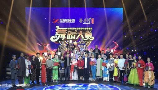 """""""香丹清杯""""吉林省中老年电视舞蹈大赛圆满落幕"""