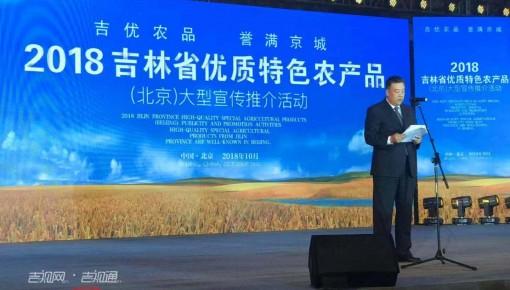吉林省优质特色农产品大型宣传推介活动今日在北京举办