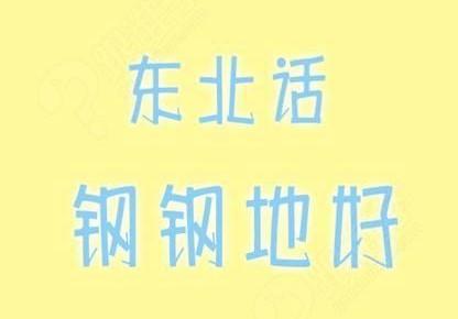 """东北话""""有毒"""",千万别听!哈哈哈哈哈"""