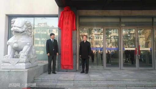 快讯|吉林省医疗保障局正式挂牌