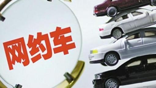 交通运输部:已有100余家网约车平台在部分城市获得经营许可