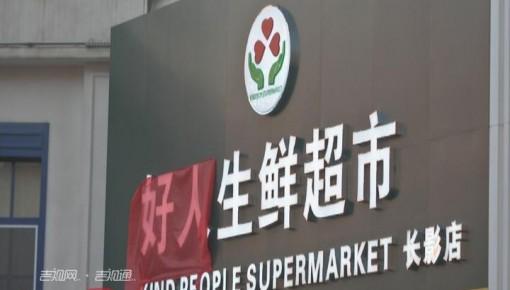 """@长春人 这家""""好人生鲜超市""""您一定要……"""