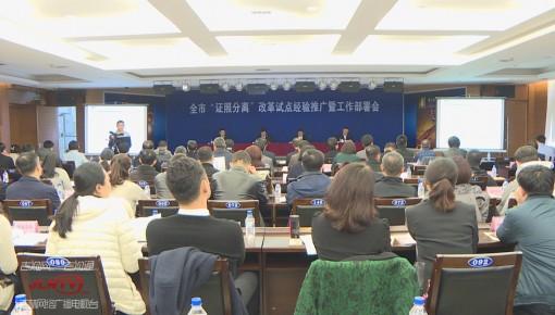 """长春市将实行""""证照分离""""改革 激发市场活力"""