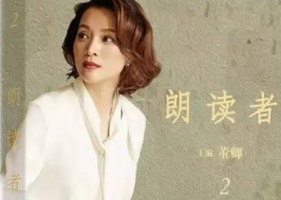 《朗读者》启动8个语种同名书籍海外版 将中国文化、文学之美与世界分享