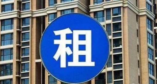 长春市现有160套保障性住房竞价招租 底价10元/㎡起
