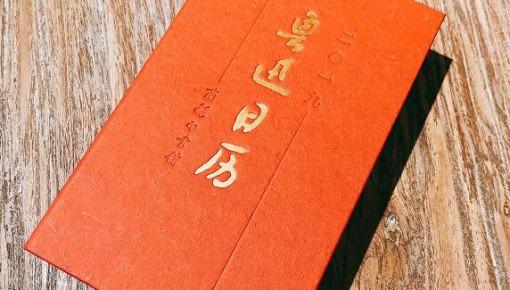 《鲁迅日历:2019》新书发布,带您全面认识鲁迅的文学功绩、战士形象及波澜一生