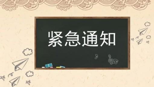 教育部:严禁商业广告、商业活动入校