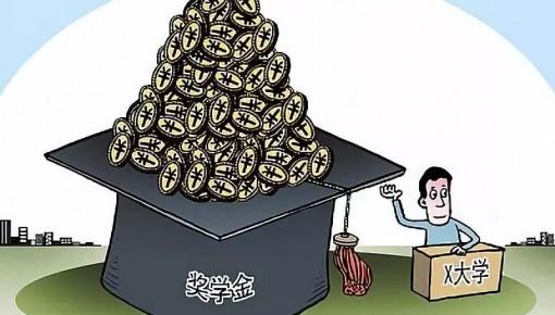 """高校设""""勤劳奖学金"""":针对非贫困生 百人获奖 每人五百"""