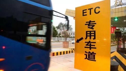 ETC方便又不用排队,为何办理积极性不高?终于明白了……