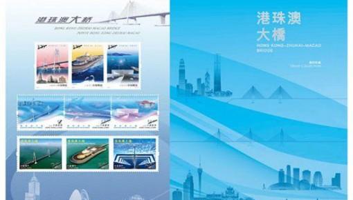 三地今日共同发行《港珠澳大桥》纪念邮票!值得你收藏!