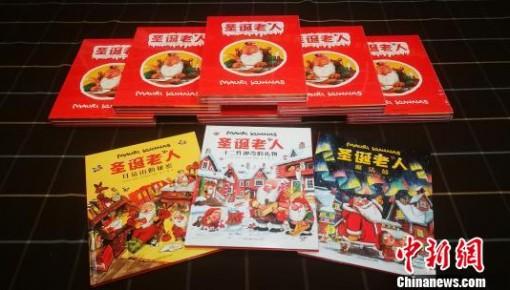 芬兰国宝级童书《圣诞老人》简体中文版落地中国 书展首发仪式倍受欢迎