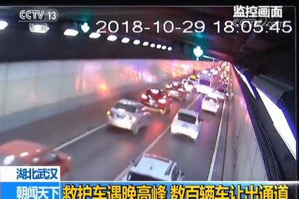 暖心一幕!救护车遇晚高峰 数百辆车让出通道