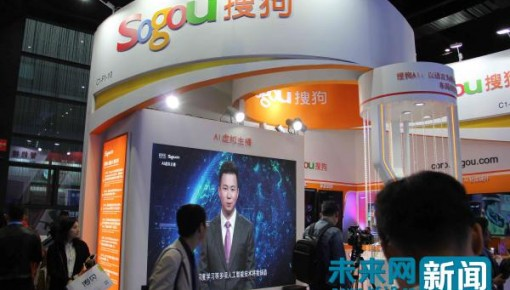 5G、AI扮靓世界互联网大会