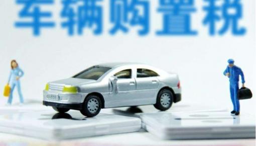 办税小贴士,车辆购置税申报如何办理? 纳税人有哪些注意事项?