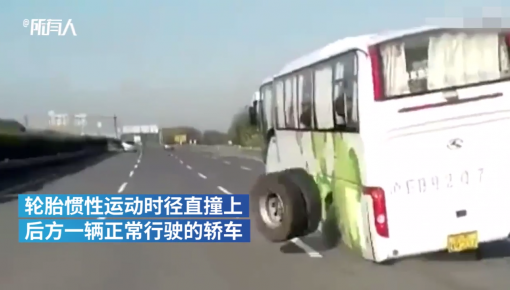 惊险!大巴高速路轮胎脱落撞上后方轿车 无人员伤亡
