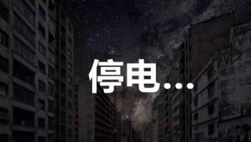 11月13日到14日,长春市这些区域计划停电