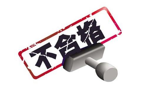 吉林省市场监督管理厅@你:这5批次产品不合格,你买过吗?