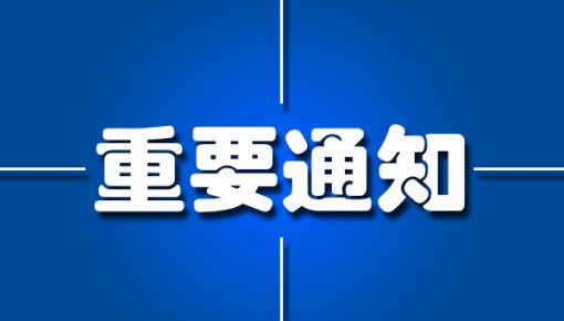 长春市社会保险事业管理局绿园分局搬家了,11月12日起正式办公